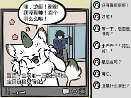 【非人哉漫画】297-301