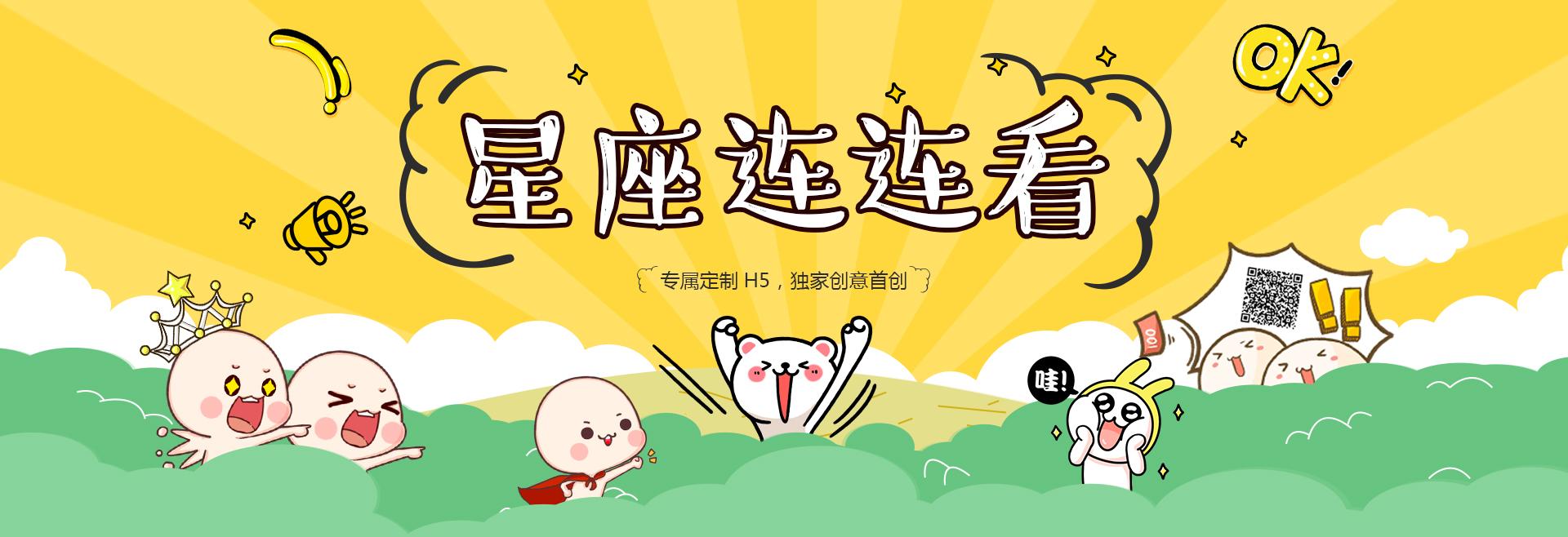 卡通banner