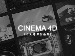 C4D 2019年练习合集