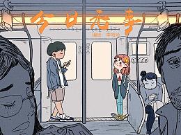 今日无事漫画连载