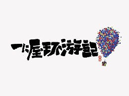 丨敬文齋手写丨十七——未完结的动漫电影集