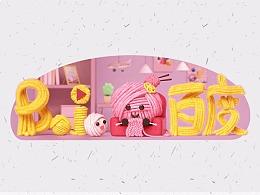 母亲节【百度 Doodle 设计】2020