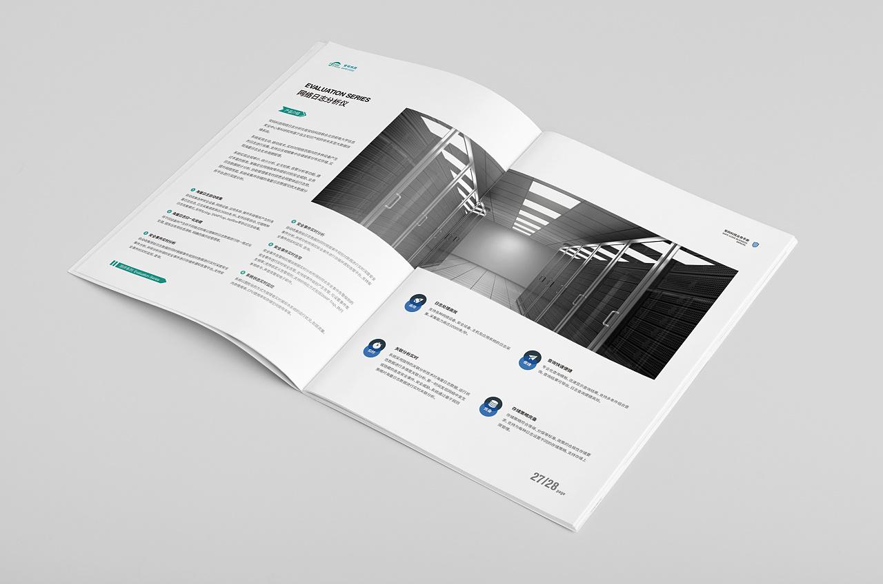 科技公司产品与解决方案宣传册图片