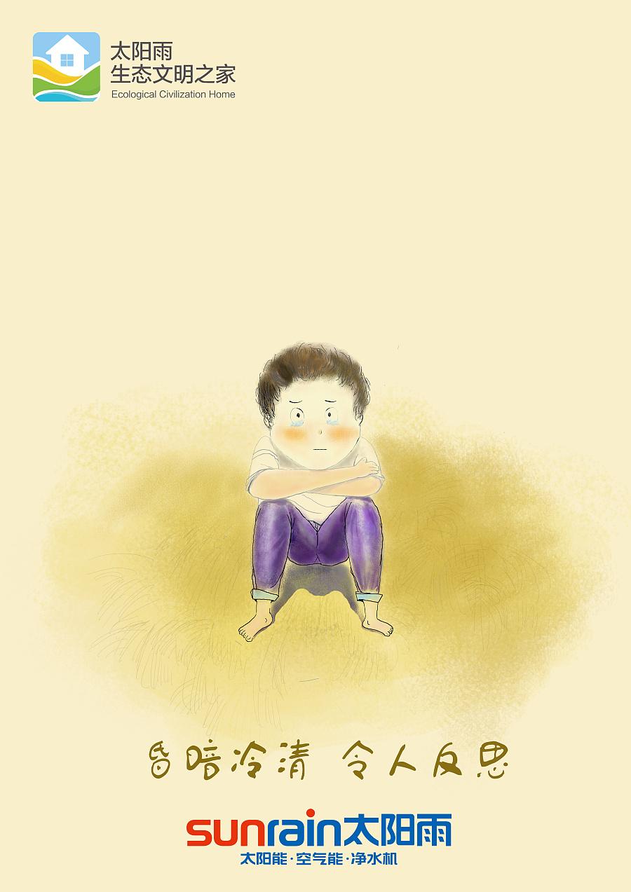 学院奖太阳雨商业插画《快乐》|商业插画|插画