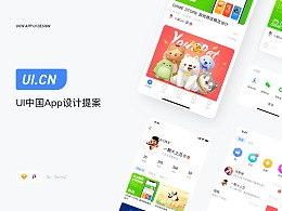 UI中国App - 概念设计尝试