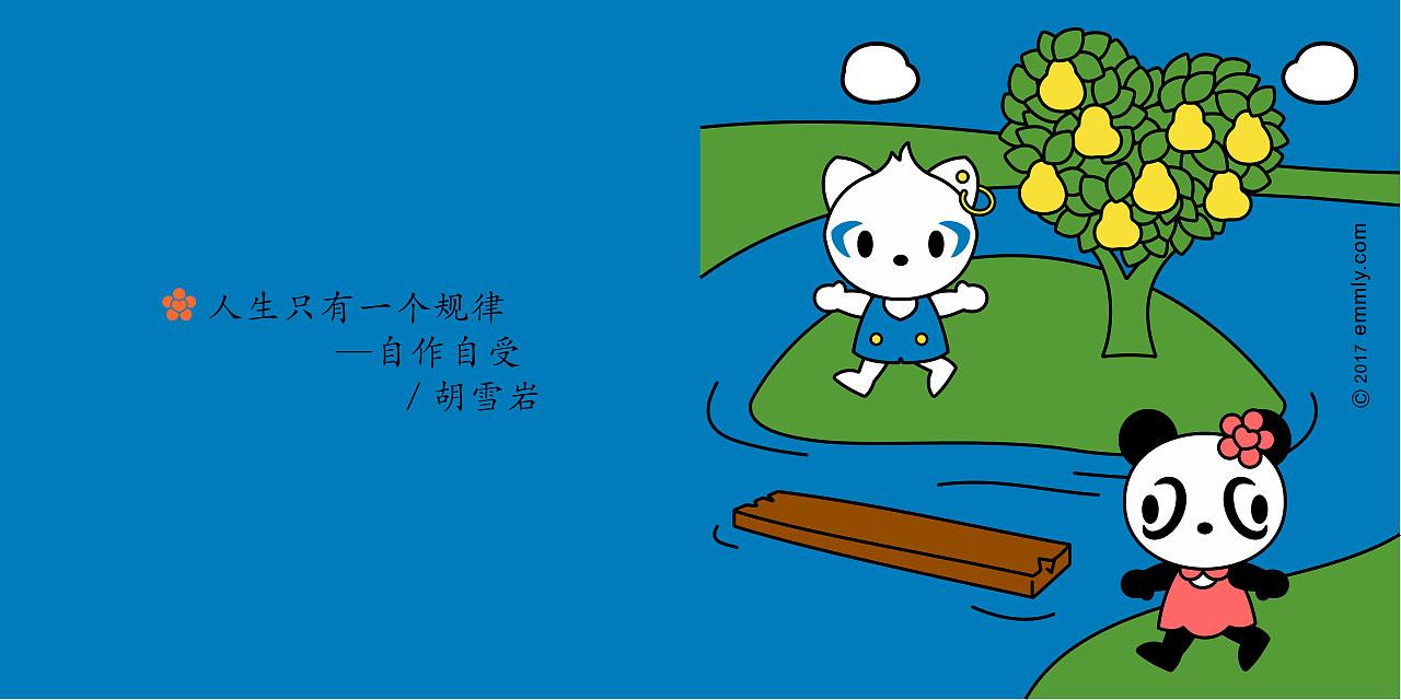 【格言童画】独木桥
