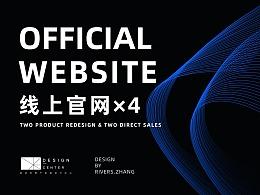 线上官网 × 4  —  官网设计节选