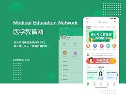 医学教育改版展示