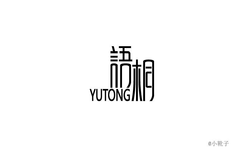 语桐字体设计|平面/字体|字形|小靴-建筑设计上海华营原创设计图片