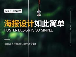 从没想过,海报设计如此简单