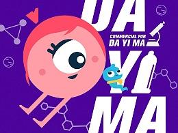 HEY! DA YI MA // COMOON