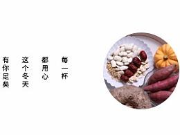 紫薯白芸豆魔芋粉详情页