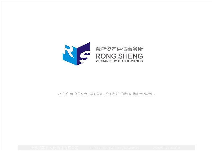 艺蜀佳设计|四川荣盛资产评估事务所|标志设计
