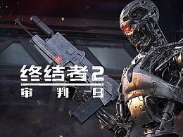 《终结者·审判日》科幻类手游视觉设计