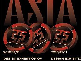 亚面见设 Exhibition Design