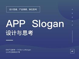 APP Slogan的设计与思考