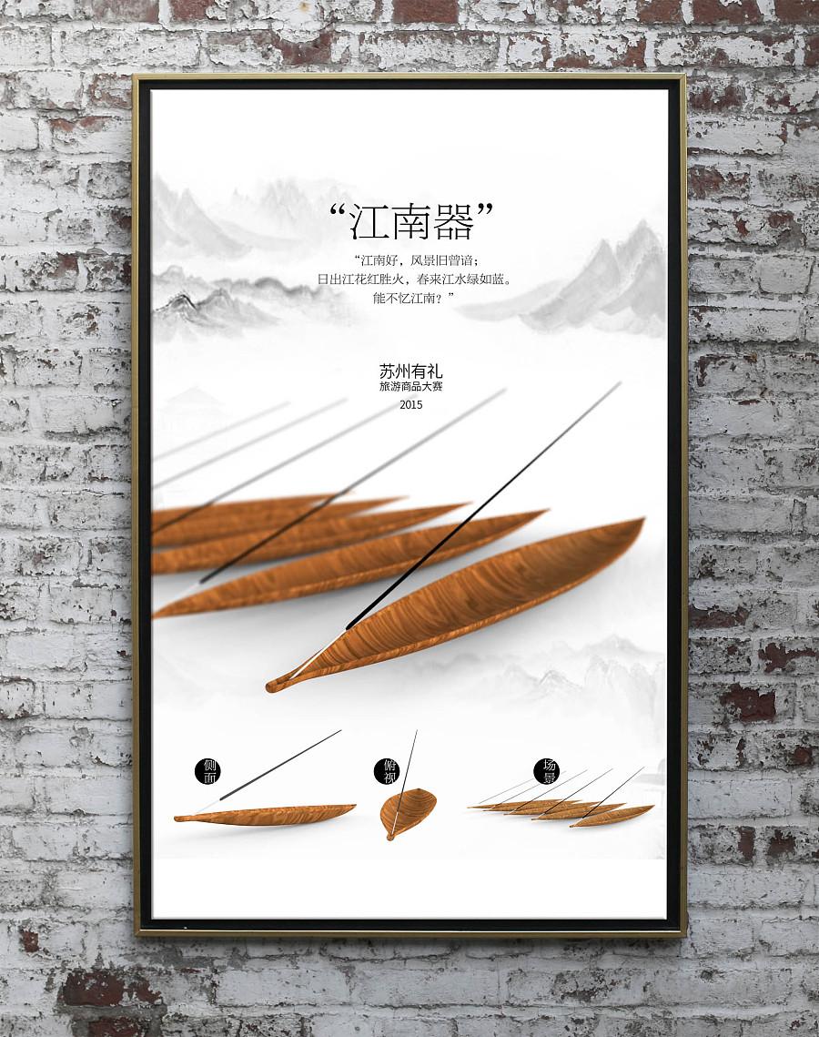 原创作品:旅游纪念品设计