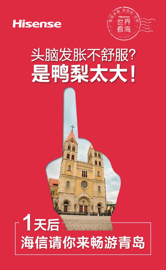 海信#世界来看海#倒计时海报