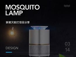 联誉灭蚊灯项目分享
