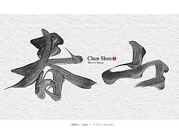 书法商写 书法定制 石头许11月日本字体书法字体小集