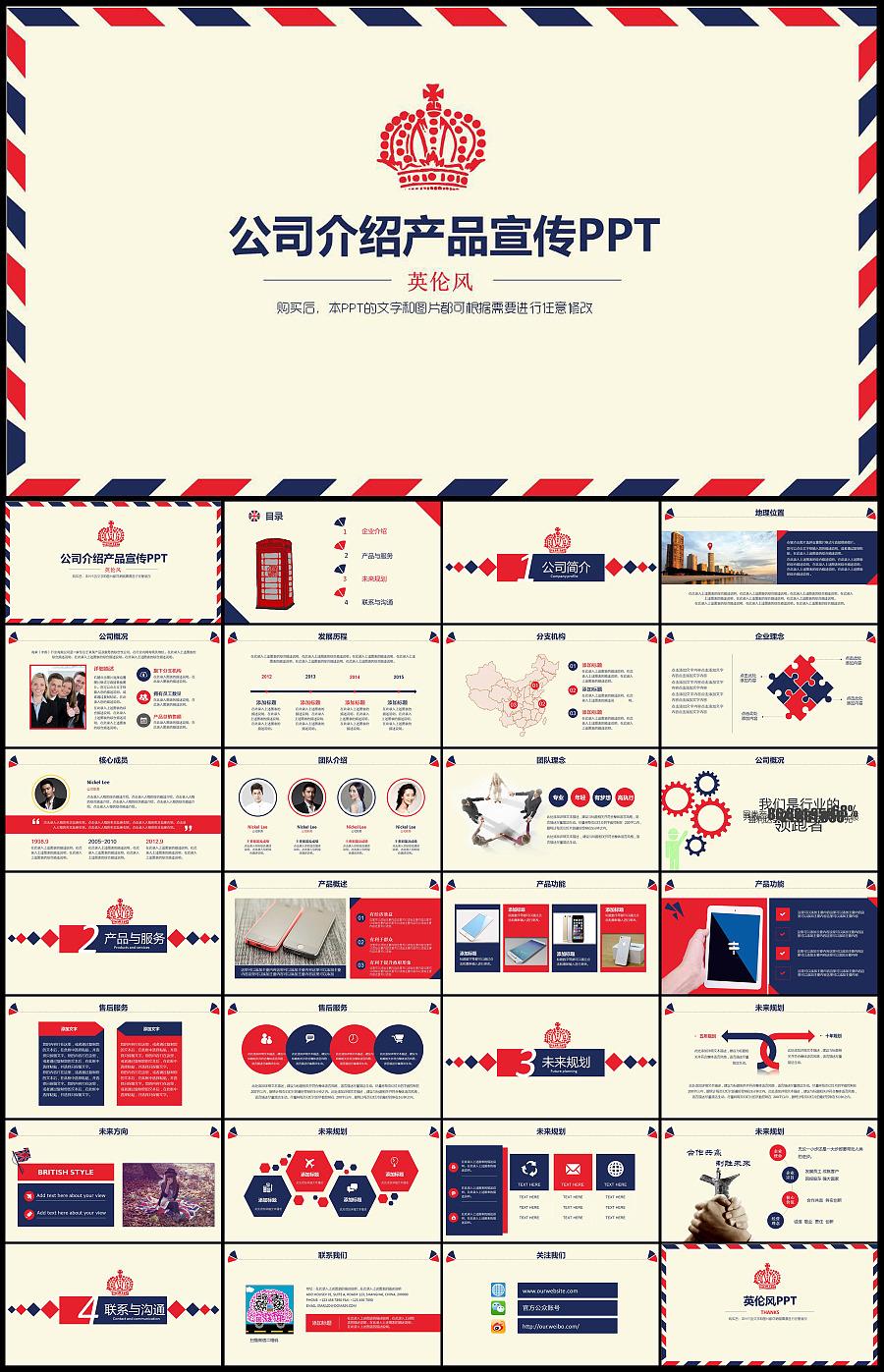 英伦风企业文化宣传公司介绍产品展示ppt(需要模板