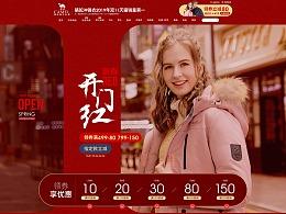 camel旗舰店-2020开门红PC首页