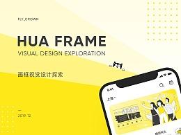 画框 APP 视觉设计探索