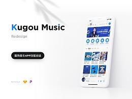 酷狗音乐App Redesign - 视觉改版尝试