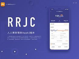 人人聚财理财App4.0