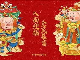 《八面迎福 全民暴富》猪年插画设计