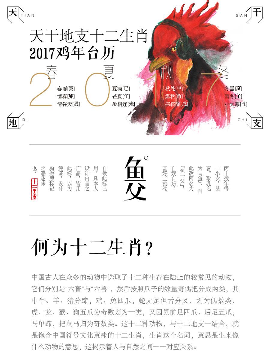 查看《天干地支十二生肖2017鸡年台历》原图,原图尺寸:960x1272
