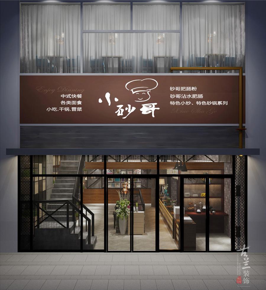 《奥克斯广场中式快餐厅》-巴中餐厅装修丨巴中专业图片