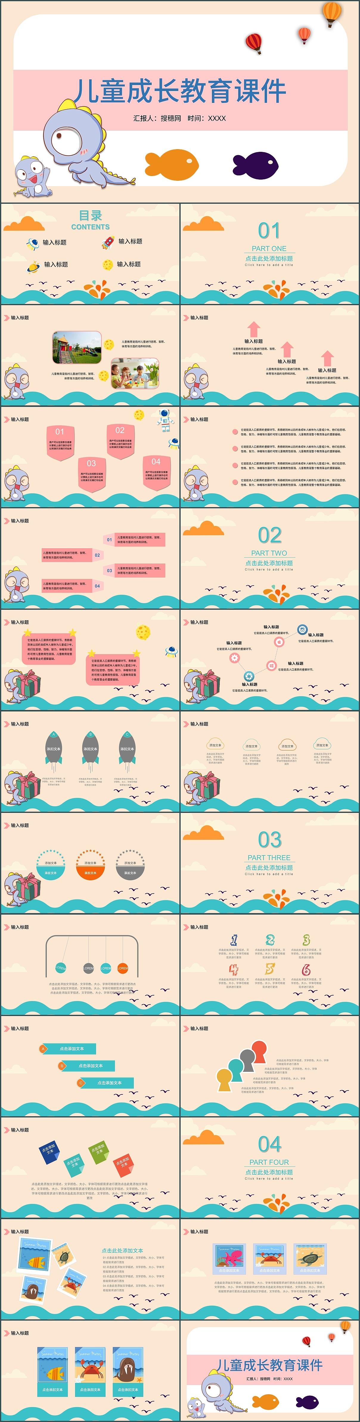 幼儿档案夹_简约可爱卡通风幼儿园儿童成长档案教育课件PPT模板|平面|PPT ...