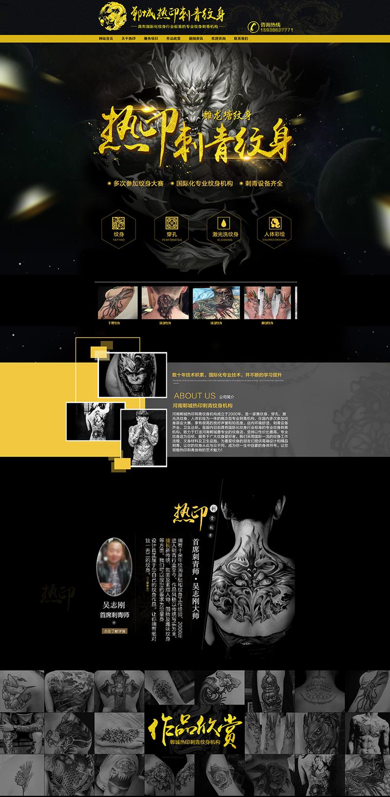 纹身网站 炫酷黑色网站