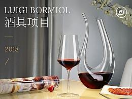 酒具品牌视觉设计(红酒杯 玻璃杯 餐具 啤酒杯 酒店)