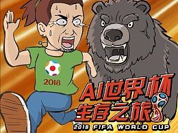 AI世界杯生存之旅