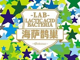 乳酸菌包装设计 乳饮品包装设计 品牌视觉形象设计