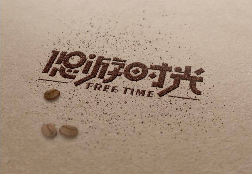 悠游咖啡时光logo字体v咖啡平面设计广告公司图图片