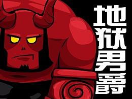 正义与邪恶只在一念之间 — 地狱男爵PS鼠绘