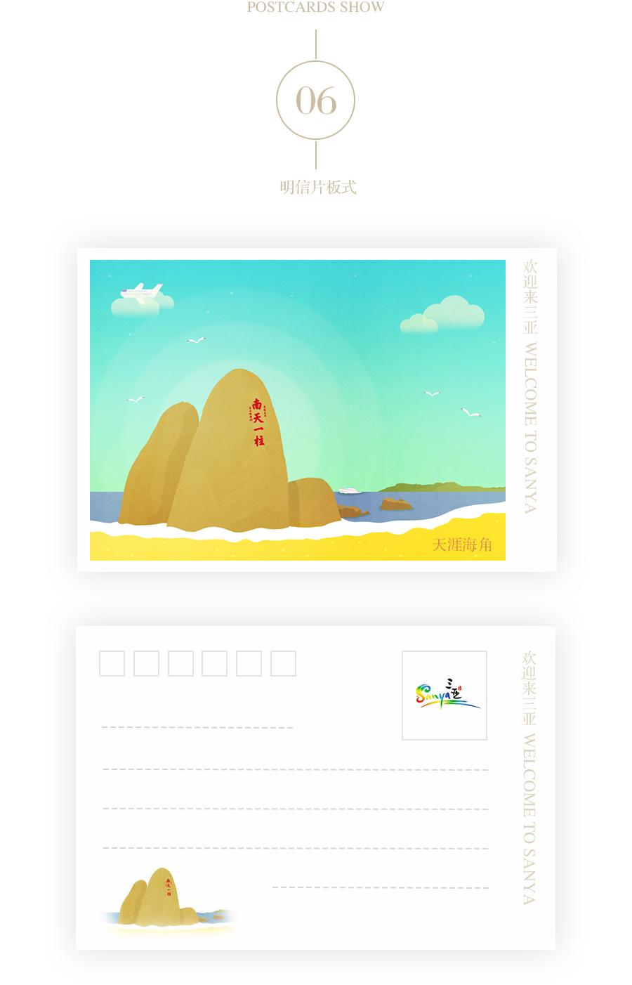 查看《《忆▪三亚》风景设计》原图,原图尺寸:900x1402