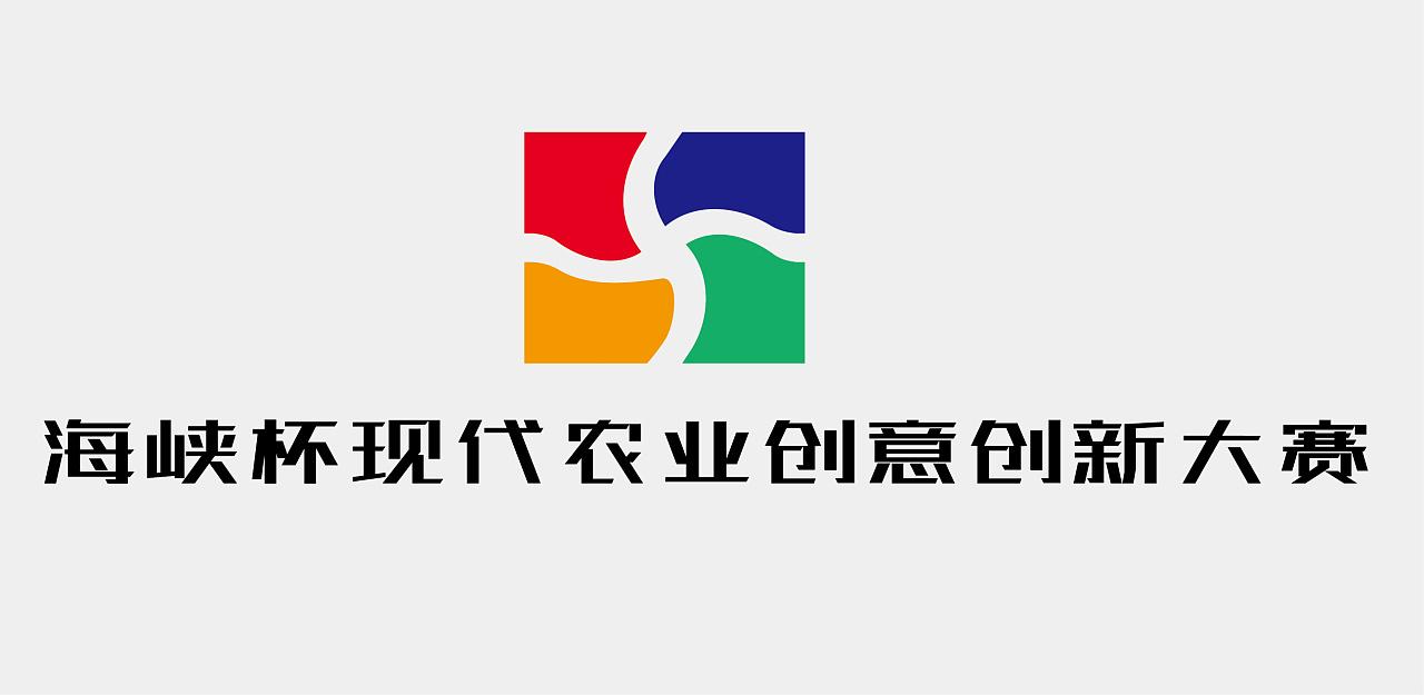 """""""海峡杯""""现代农业创意创新大赛logo图片"""