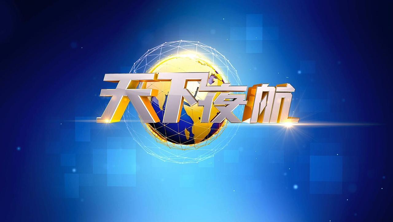 黑龙江电视台都市频道的中国新闻名专栏《新闻夜航》