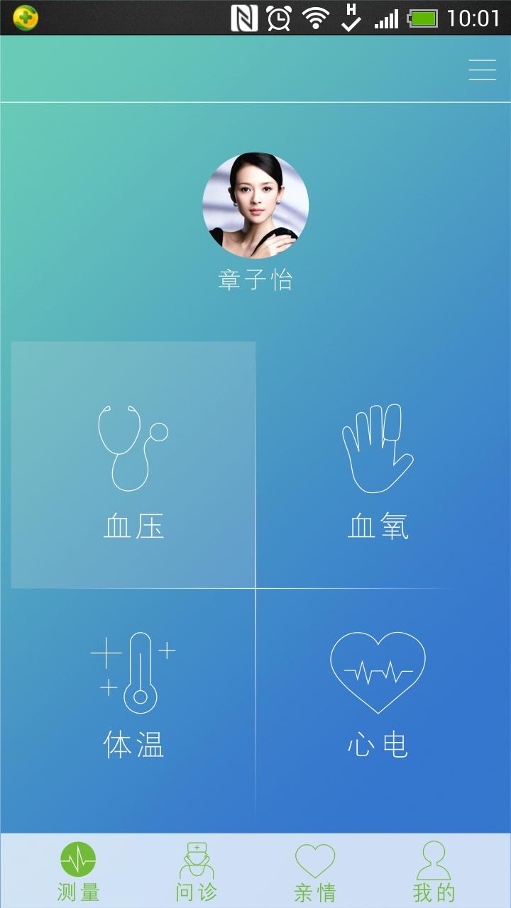 http://img.25pp.com/uploadfile/app/icon/20160101/1451652166893696.jpg_移动医疗app