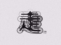 《口头禅NO.1》——字体变形系列