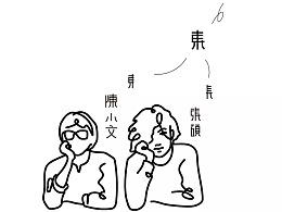 展讯 | 速写:对话东长的长