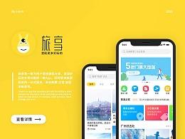旅享App