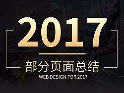 2017年下半年部分页面总结