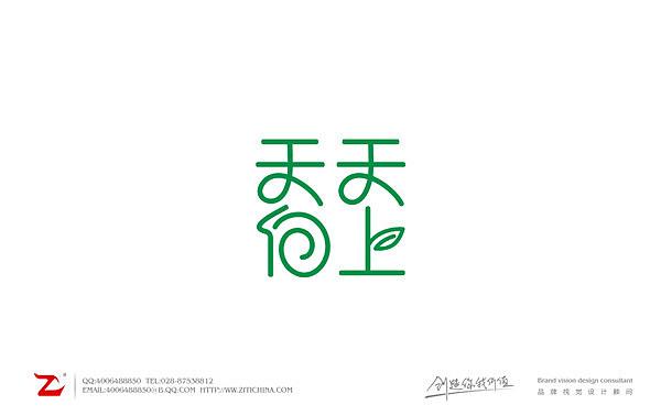 天天向上logo_天天向上字体设计
