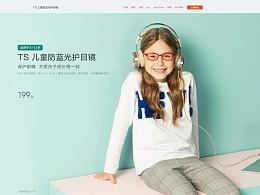 小米 TS 儿童防蓝光眼镜