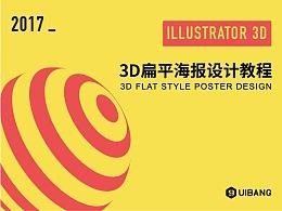 3D扁平海报设计教程(含源文件)